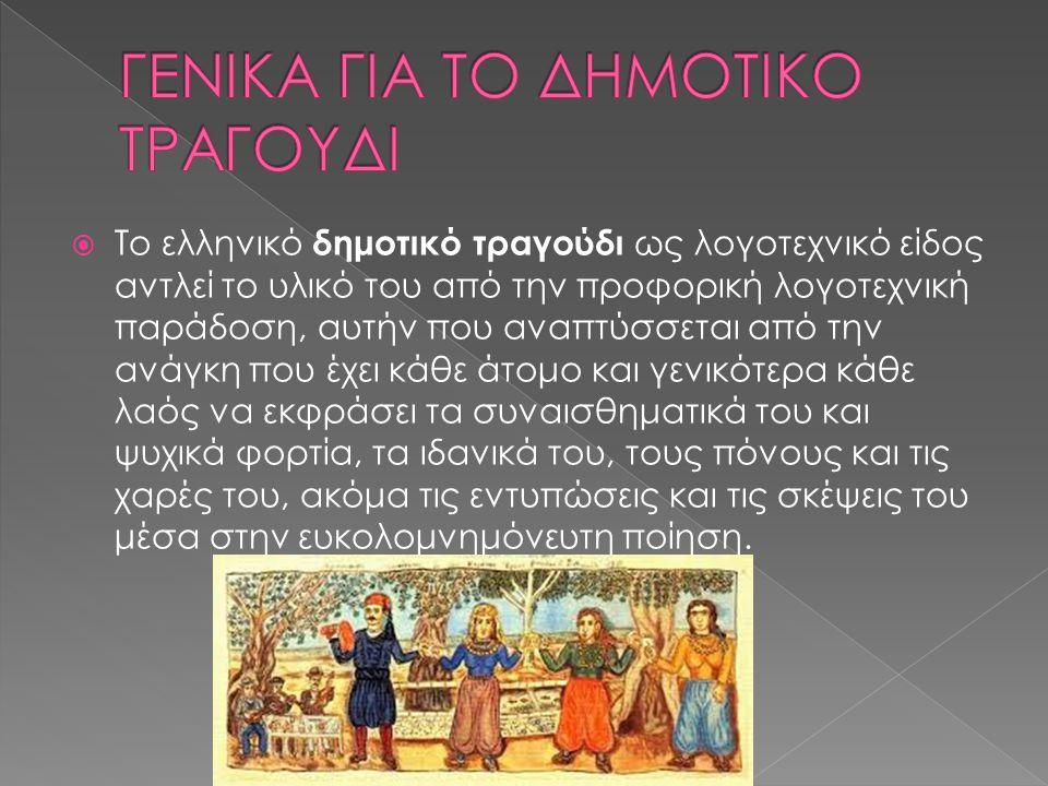  Το ελληνικό δημοτικό τραγούδι ως λογοτεχνικό είδος αντλεί το υλικό του από την προφορική λογοτεχνική παράδοση, αυτήν που αναπτύσσεται από την ανάγκη