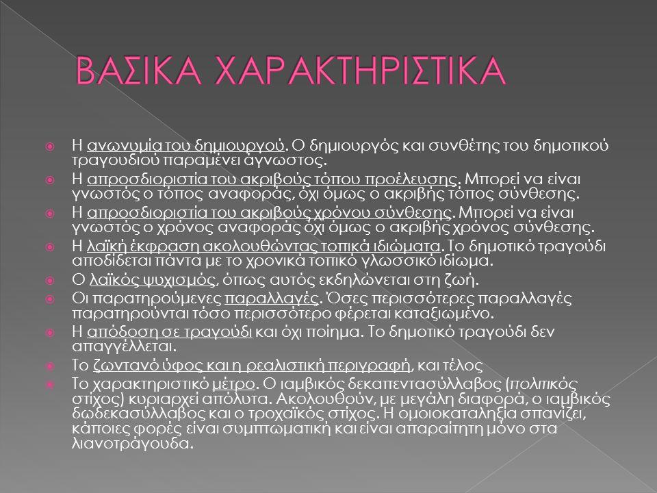  http://el.wikipedia.org/wiki/Δημοτικό_τρ αγούδι http://el.wikipedia.org/wiki/Δημοτικό_τρ αγούδι  http://www.xorio.gr/ http://www.xorio.gr/