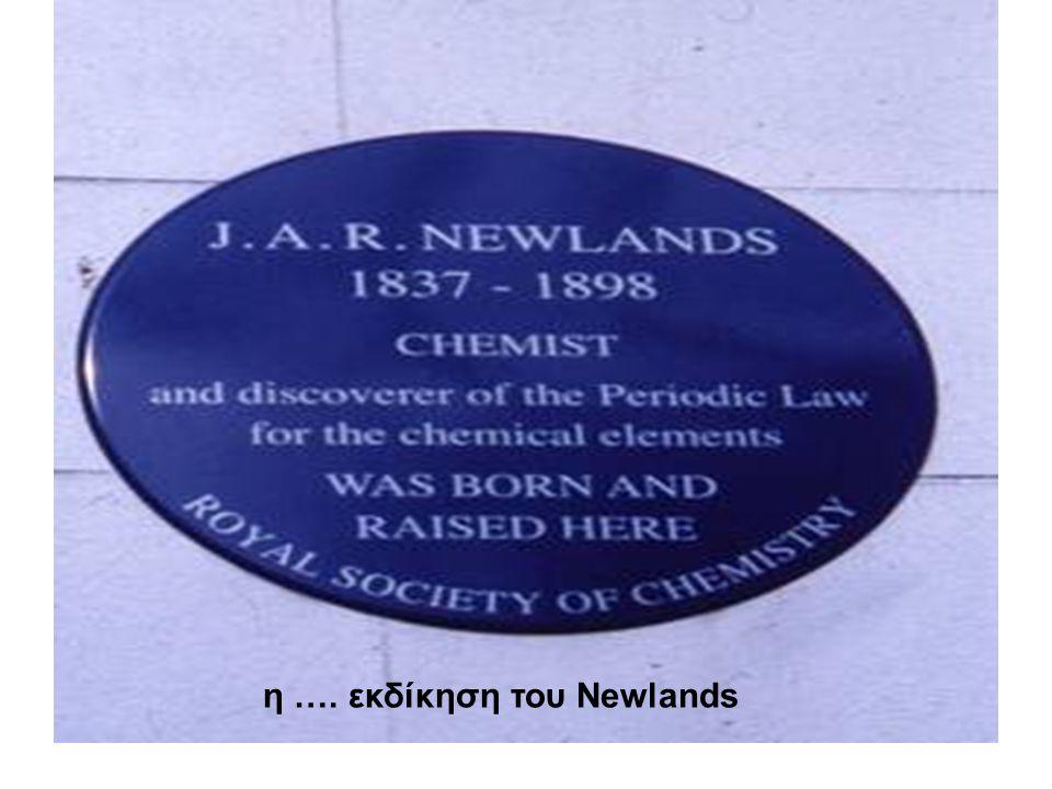 η …. εκδίκηση του Newlands
