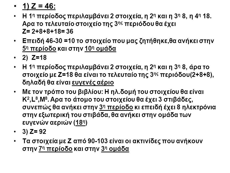 1) Ζ = 46: Η 1 η περίοδος περιλαμβάνει 2 στοιχεία, η 2 η και η 3 η 8, η 4 η 18.