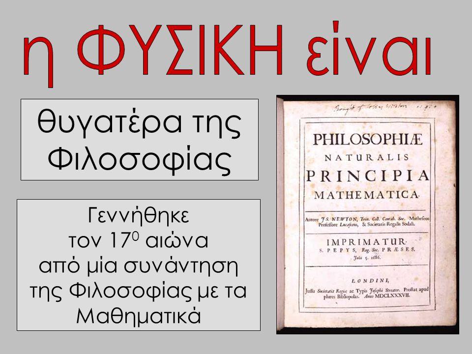 θυγατέρα της Φιλοσοφίας Γεννήθηκε τον 17 0 αιώνα από μία συνάντηση της Φιλοσοφίας με τα Μαθηματικά