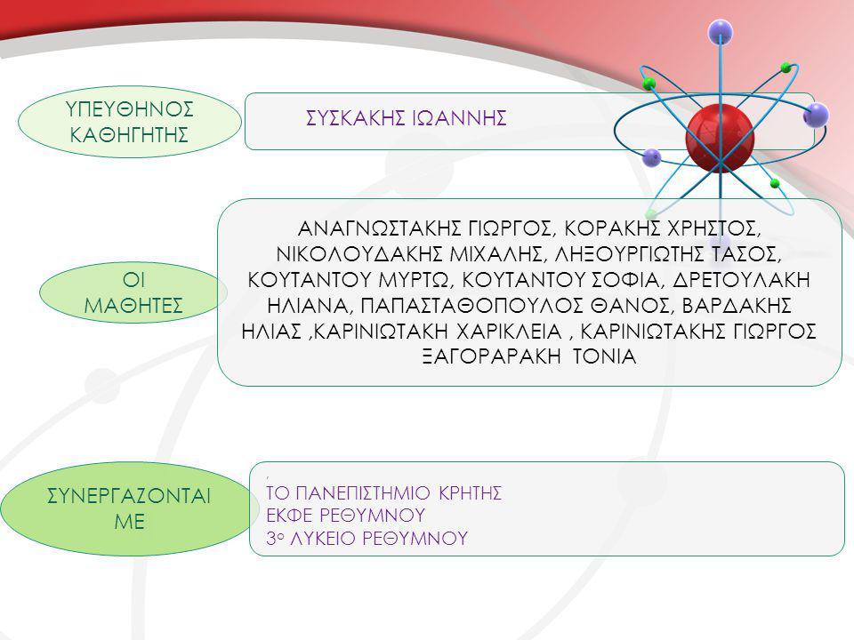 Το άτομο είναι μία σφαίρα θετικού φορτίου, κατανεμημένου ομοιόμορφα, μέσα στην οποία βρίσκονται τα αρνητικά φορτισμένα ηλεκτρόνια.