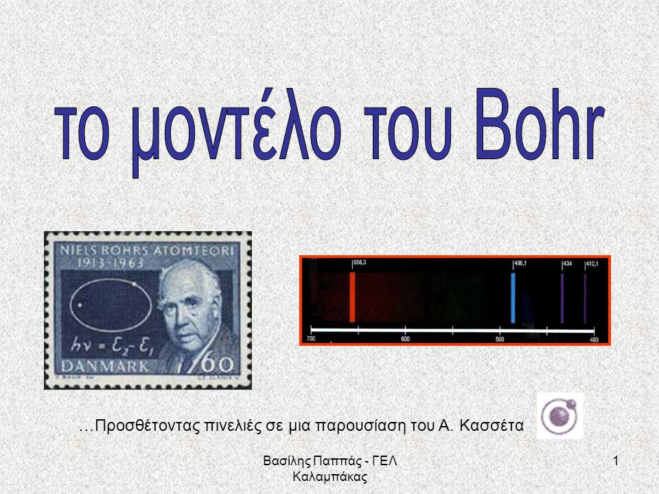Το μοντέλο του Bohr απαντά : Στη σταθερότητα των ατόμων απόρροια του χαμηλότερου ενεργειακού επιπέδου που μπορεί να βρίσκεται το ηλεκτρόνιο.