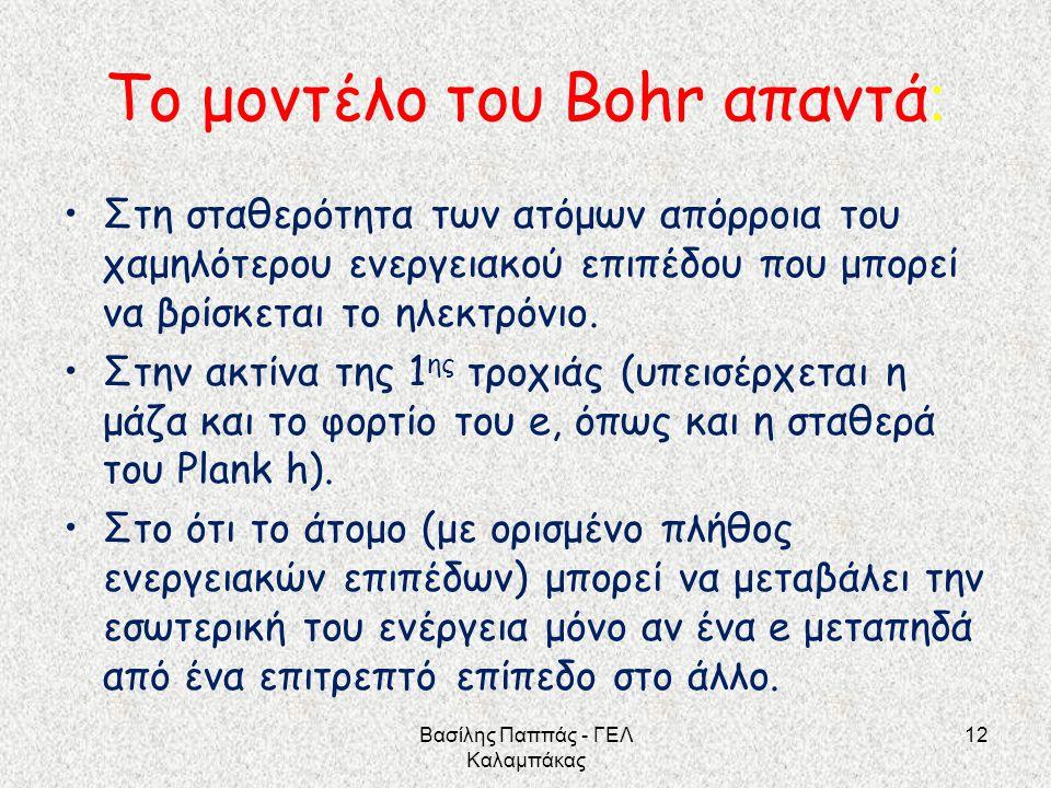 Το μοντέλο του Bohr απαντά : Στη σταθερότητα των ατόμων απόρροια του χαμηλότερου ενεργειακού επιπέδου που μπορεί να βρίσκεται το ηλεκτρόνιο. Στην ακτί