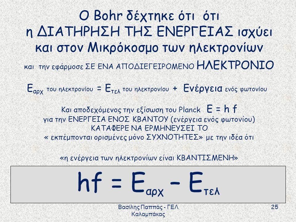 25 Και αποδεχόμενος την εξίσωση του Planck Ε = h f για την ΕΝΕΡΓΕΙΑ ΕΝΟΣ ΚΒΑΝΤΟΥ (ενέργεια ενός φωτονίου) ΚΑΤΑΦΕΡΕ ΝΑ ΕΡΜΗΝΕΥΣΕΙ ΤΟ « εκπέμπονται ορισ
