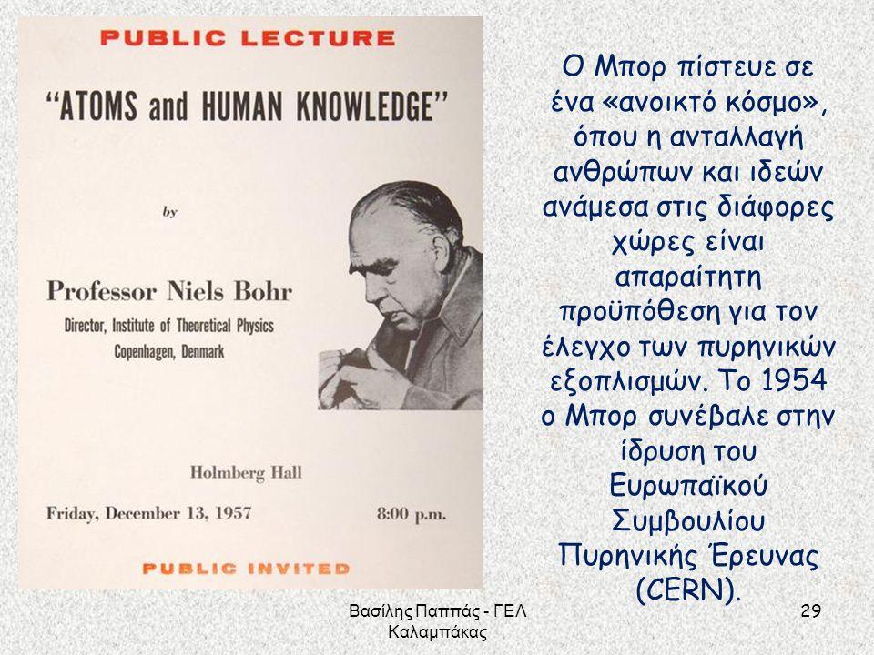 Ο Μπορ πίστευε σε ένα «ανοικτό κόσμο», όπου η ανταλλαγή ανθρώπων και ιδεών ανάμεσα στις διάφορες χώρες είναι απαραίτητη προϋπόθεση για τον έλεγχο των