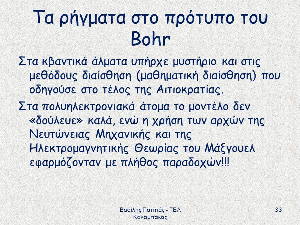 Τα ρήγματα στο πρότυπο του Bohr Στα κβαντικά άλματα υπήρχε μυστήριο και στις μεθόδους διαίσθηση (μαθηματική διαίσθηση) που οδηγούσε στο τέλος της Αιτι