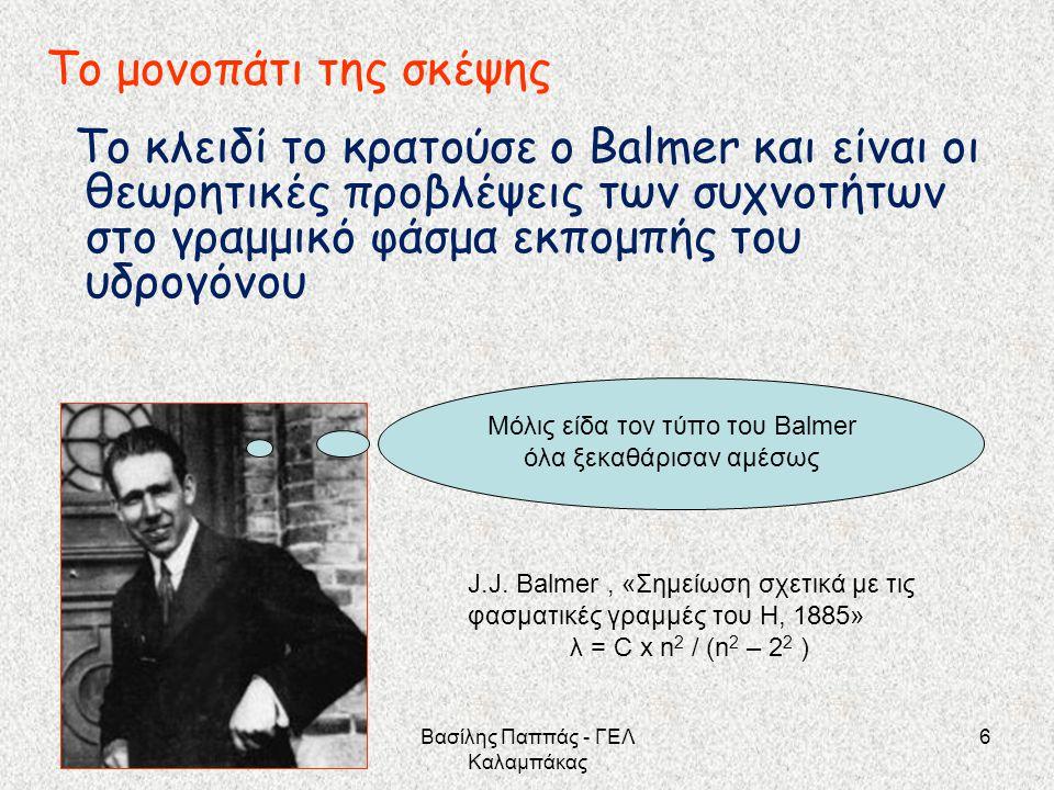 6 Το μονοπάτι της σκέψης Το κλειδί το κρατούσε ο Balmer και είναι οι θεωρητικές προβλέψεις των συχνοτήτων στο γραμμικό φάσμα εκπομπής του υδρογόνου Μό