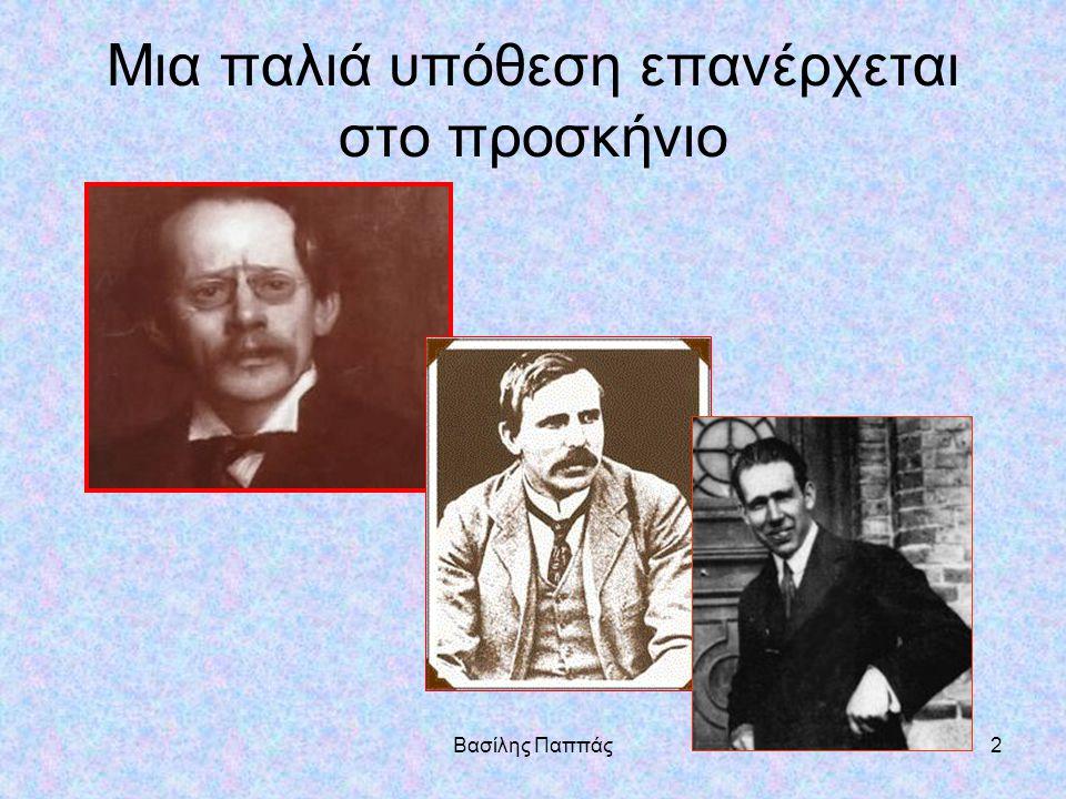 Βασίλης Παππάς33 Niels Bohr Τα πανίσχυρα έθνη σε χαιρετούν Νιλς Μπορ.