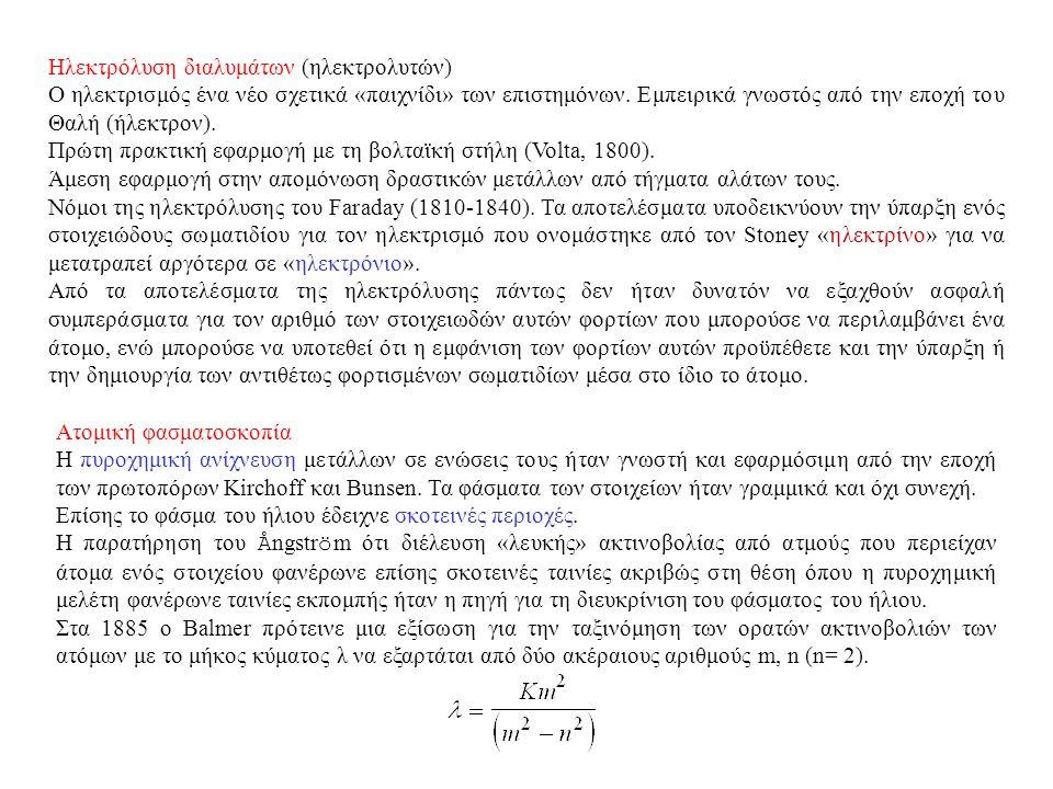 Ηλεκτρόλυση διαλυμάτων (ηλεκτρολυτών) Ο ηλεκτρισμός ένα νέο σχετικά «παιχνίδι» των επιστημόνων.