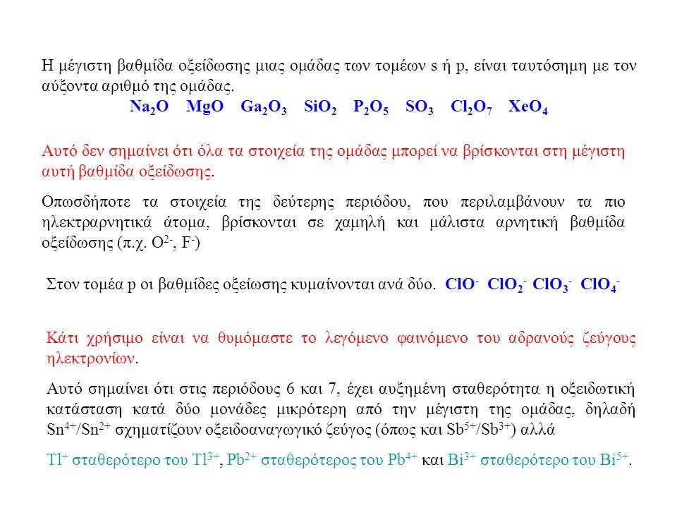 Η μέγιστη βαθμίδα οξείδωσης μιας ομάδας των τομέων s ή p, είναι ταυτόσημη με τον αύξοντα αριθμό της ομάδας.