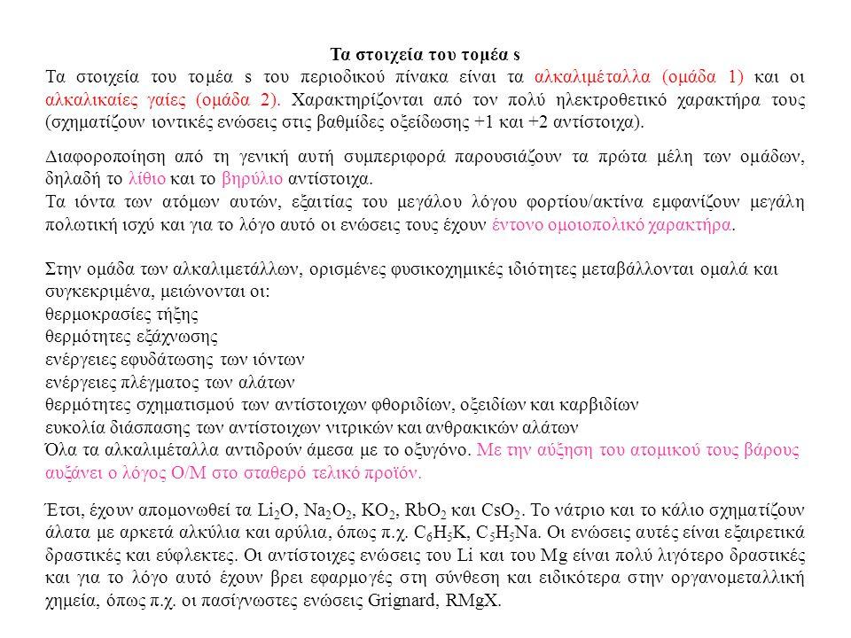 Τα στοιχεία του τομέα s Τα στοιχεία του τομέα s του περιοδικού πίνακα είναι τα αλκαλιμέταλλα (ομάδα 1) και οι αλκαλικαίες γαίες (ομάδα 2).