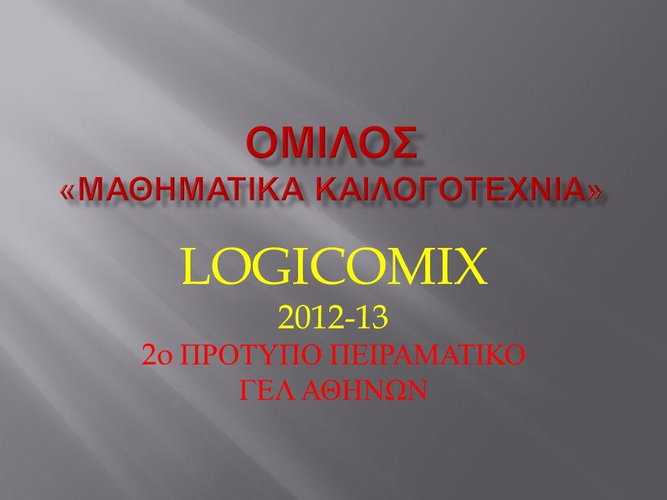 LOGICOMIX 2012-13 2o ΠΡΟΤΥΠΟ ΠΕΙΡΑΜΑΤΙΚΟ ΓΕΛ ΑΘΗΝΩΝ