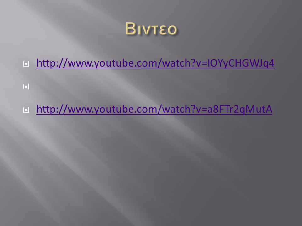  http://www.youtube.com/watch?v=IOYyCHGWJq4 http://www.youtube.com/watch?v=IOYyCHGWJq4   http://www.youtube.com/watch?v=a8FTr2qMutA http://www.yout
