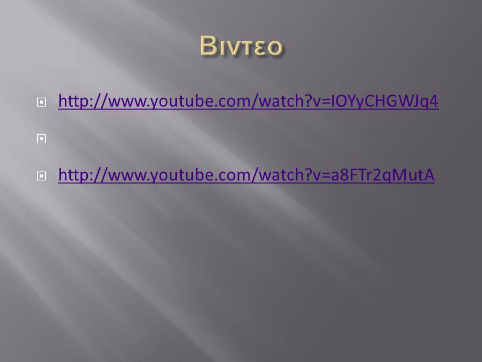  http://www.youtube.com/watch?v=IOYyCHGWJq4 http://www.youtube.com/watch?v=IOYyCHGWJq4   http://www.youtube.com/watch?v=a8FTr2qMutA http://www.youtube.com/watch?v=a8FTr2qMutA