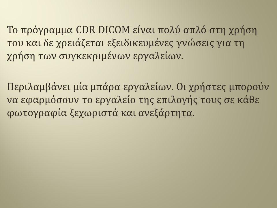 To πρόγραμμα CDR DICOM είναι πολύ απλό στη χρήση του και δε χρειάζεται εξειδικευμένες γνώσεις για τη χρήση των συγκεκριμένων εργαλείων. Περιλαμβάνει μ