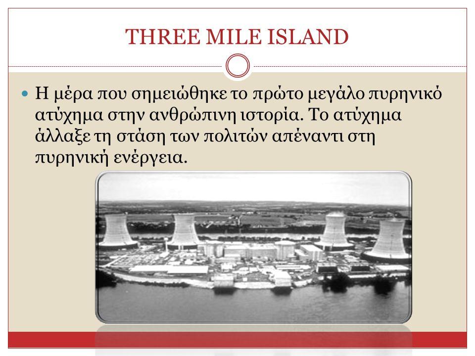 THREE MILE ISLAND Η μέρα που σημειώθηκε το πρώτο μεγάλο πυρηνικό ατύχημα στην ανθρώπινη ιστορία. Το ατύχημα άλλαξε τη στάση των πολιτών απέναντι στη π