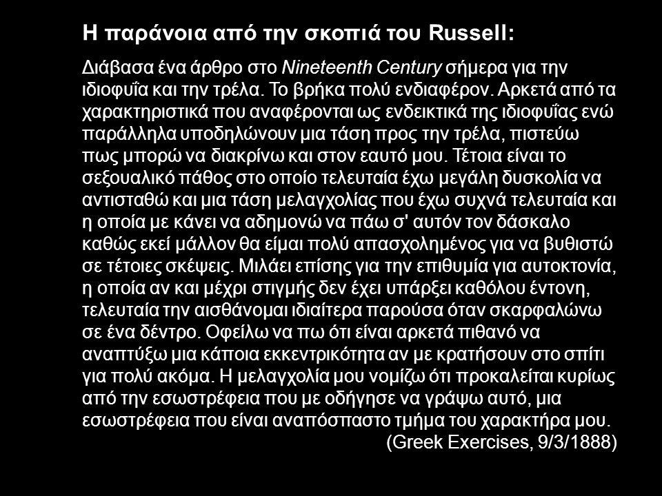 Η παράνοια από την σκοπιά του Russell: Διάβασα ένα άρθρο στo Nineteenth Century σήμερα για την ιδιοφυΐα και την τρέλα. Το βρήκα πολύ ενδιαφέρον. Αρκετ
