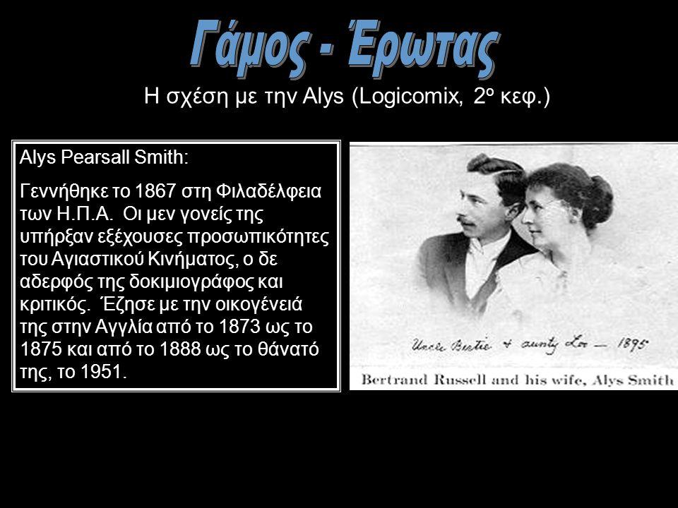 Η σχέση με την Alys (Logicomix, 2 ο κεφ.) Alys Pearsall Smith: Γεννήθηκε το 1867 στη Φιλαδέλφεια των Η.Π.Α. Οι μεν γονείς της υπήρξαν εξέχουσες προσωπ