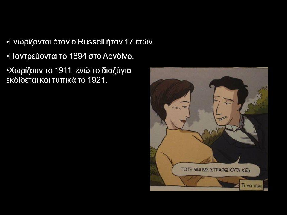 Γνωρίζονται όταν ο Russell ήταν 17 ετών. Παντρεύονται το 1894 στο Λονδίνο. Χωρίζουν το 1911, ενώ το διαζύγιο εκδίδεται και τυπικά το 1921.