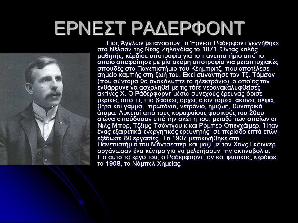 ΕΡΝΕΣΤ ΡΑΔΕΡΦΟΝΤ Γιος Άγγλων μεταναστών, ο Έρνεστ Ράδερφοντ γεννήθηκε στο Νέλσον της Νέας Ζηλανδίας το 1871. Όντας καλός μαθητής, κέρδισε υποτροφία γι
