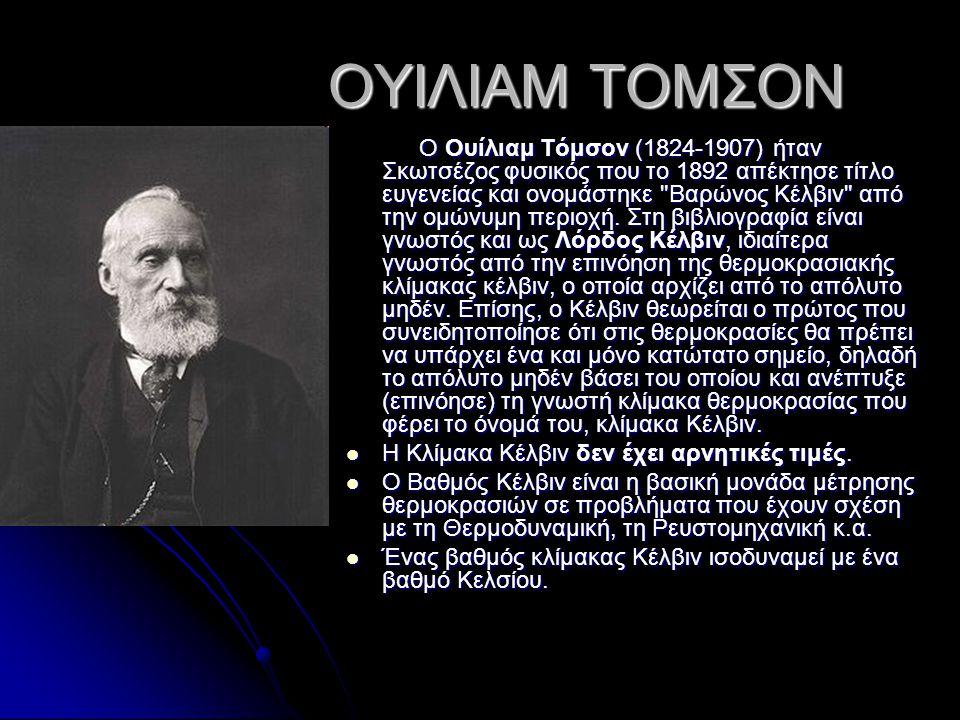 ΟΥΙΛΙΑΜ ΤΟΜΣΟΝ Ο Ουίλιαμ Τόμσον (1824-1907) ήταν Σκωτσέζος φυσικός που το 1892 απέκτησε τίτλο ευγενείας και ονομάστηκε