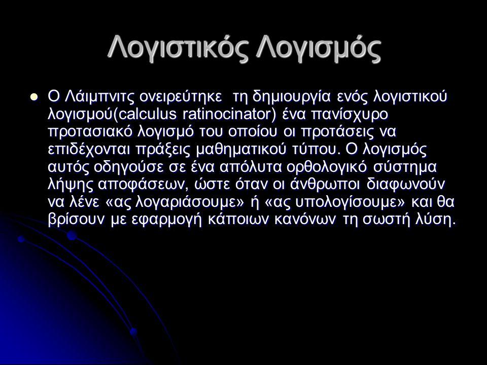 Λογιστικός Λογισμός Ο Λάιμπνιτς ονειρεύτηκε τη δημιουργία ενός λογιστικού λογισμού(calculus ratinocinator) ένα πανίσχυρο προτασιακό λογισμό του οποίου