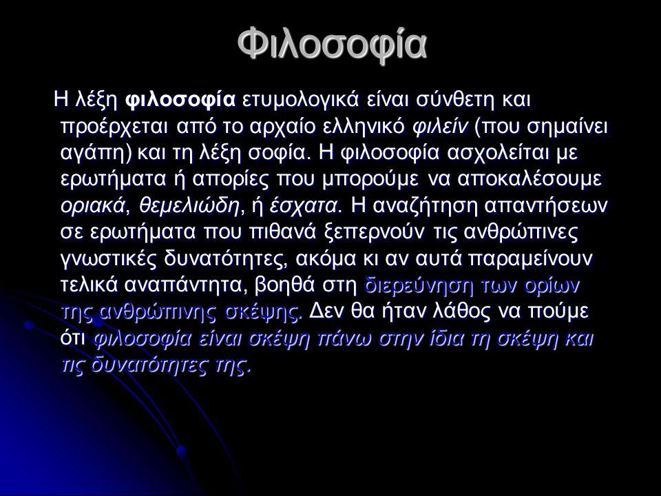 Φιλοσοφία Η λέξη φιλοσοφία ετυμολογικά είναι σύνθετη και προέρχεται από το αρχαίο ελληνικό φιλείν (που σημαίνει αγάπη) και τη λέξη σοφία. Η φιλοσοφία