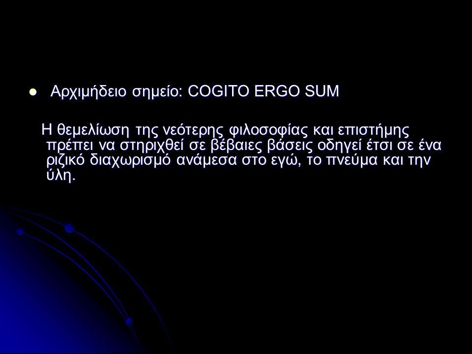 Αρχιμήδειο σημείο: COGITO ERGO SUM Αρχιμήδειο σημείο: COGITO ERGO SUM Η θεμελίωση της νεότερης φιλοσοφίας και επιστήμης πρέπει να στηριχθεί σε βέβαιες