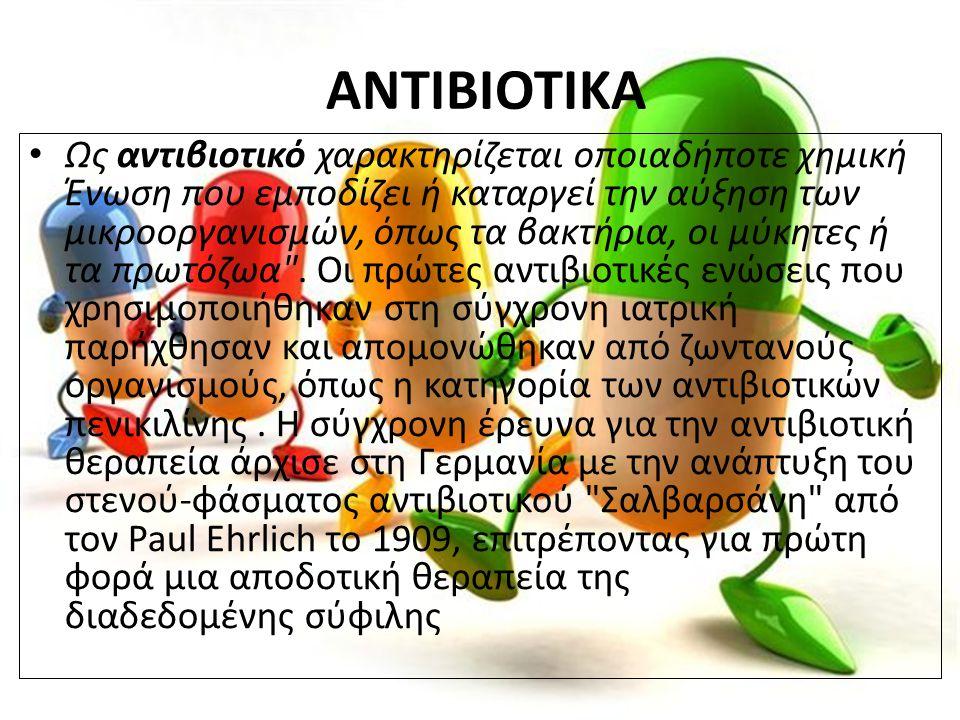 ANTIBIOTIKA Ως αντιβιοτικό χαρακτηρίζεται οποιαδήποτε χημική Ένωση που εμποδίζει ή καταργεί την αύξηση των μικροοργανισμών, όπως τα βακτήρια, οι μύκητ