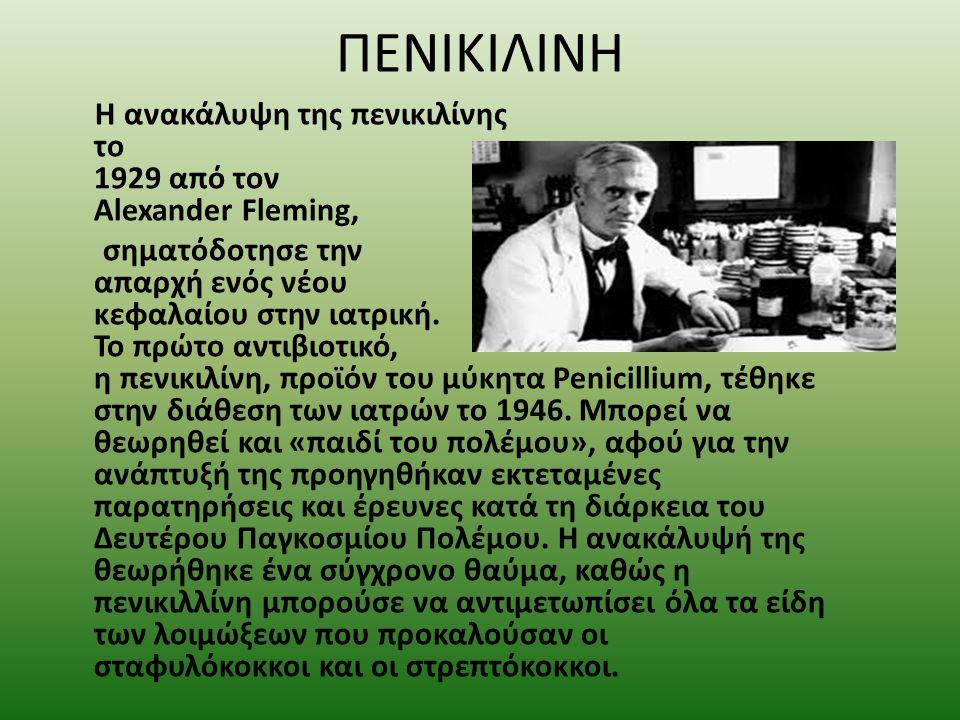 ΠΕΝΙΚΙΛΙΝΗ Η ανακάλυψη της πενικιλίνης το 1929 από τον Alexander Fleming, σηματόδοτησε την απαρχή ενός νέου κεφαλαίου στην ιατρική. Το πρώτο αντιβιοτι