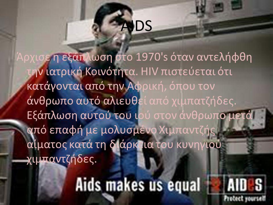 AIDS Άρχισε η εξάπλωση στο 1970's όταν αντελήφθη την ιατρική Κοινότητα. HIV πιστεύεται ότι κατάγονται από την Αφρική, όπου τον άνθρωπο αυτό αλιευθεί α