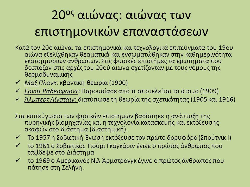 20 ος αιώνας: αιώνας των επιστημονικών επαναστάσεων Κατά τον 20ό αιώνα, τα επιστημονικά και τεχνολογικά επιτεύγματα του 19ου αιώνα εξελίχθηκαν θεαματι