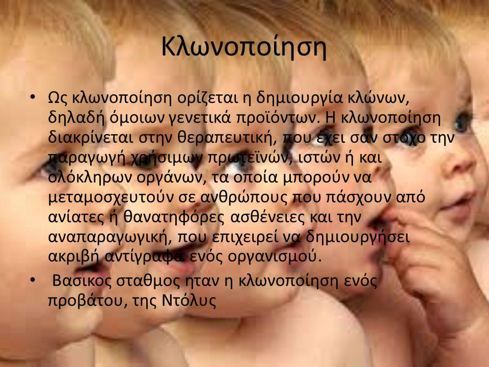 Ως κλωνοποίηση ορίζεται η δημιουργία κλώνων, δηλαδή όμοιων γενετικά προϊόντων. Η κλωνοποίηση διακρίνεται στην θεραπευτική, που έχει σαν στόχο την παρα