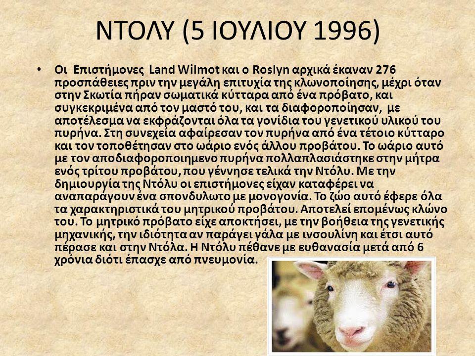 ΝΤΟΛΥ (5 ΙΟΥΛΙΟΥ 1996) Οι Επιστήμονες Land Wilmot και ο Roslyn αρχικά έκαναν 276 προσπάθειες πριν την μεγάλη επιτυχία της κλωνοποίησης, μέχρι όταν στη