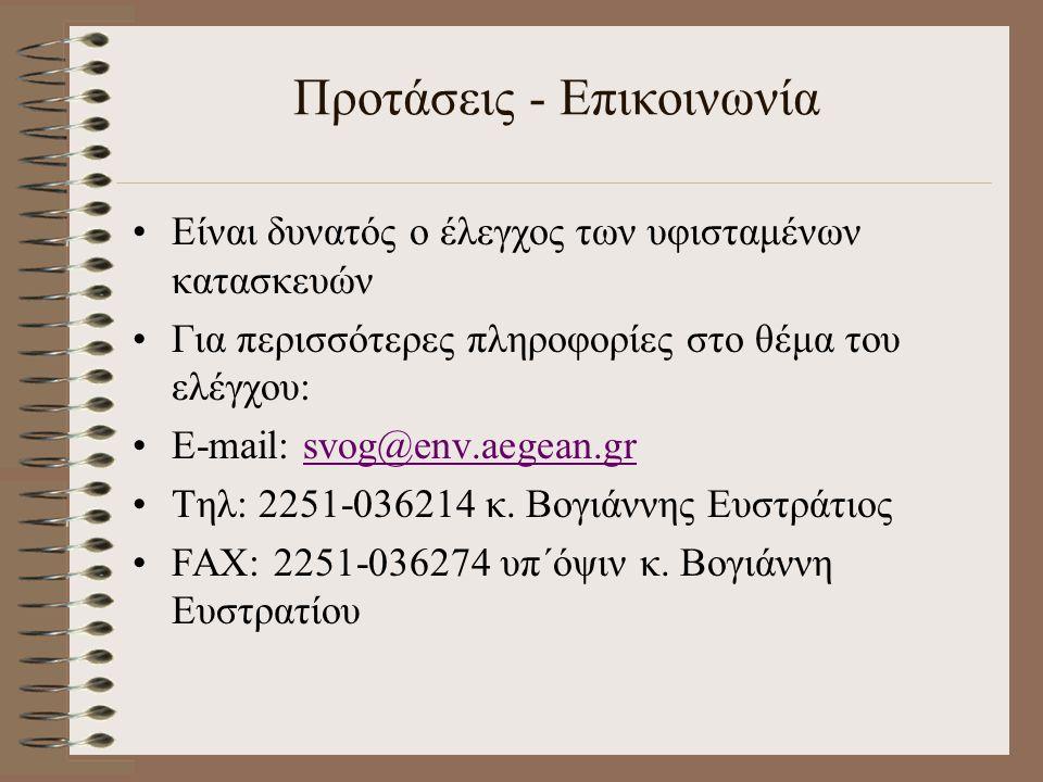 Προτάσεις - Επικοινωνία Είναι δυνατός ο έλεγχος των υφισταμένων κατασκευών Για περισσότερες πληροφορίες στο θέμα του ελέγχου: E-mail: svog@env.aegean.