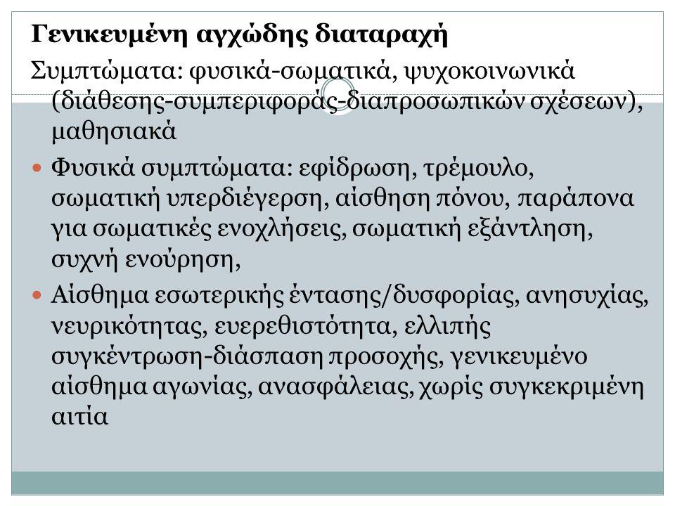 Γενικευμένη αγχώδης διαταραχή Συμπτώματα: φυσικά-σωματικά, ψυχοκοινωνικά (διάθεσης-συμπεριφοράς-διαπροσωπικών σχέσεων), μαθησιακά Φυσικά συμπτώματα: ε