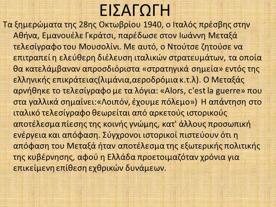 ΕΙΣΑΓΩΓΗ Τα ξημερώματα της 28ης Οκτωβρίου 1940, ο Ιταλός πρέσβης στην Αθήνα, Εμανουέλε Γκράτσι, παρέδωσε στον Ιωάννη Μεταξά τελεσίγραφο του Μουσολίνι.