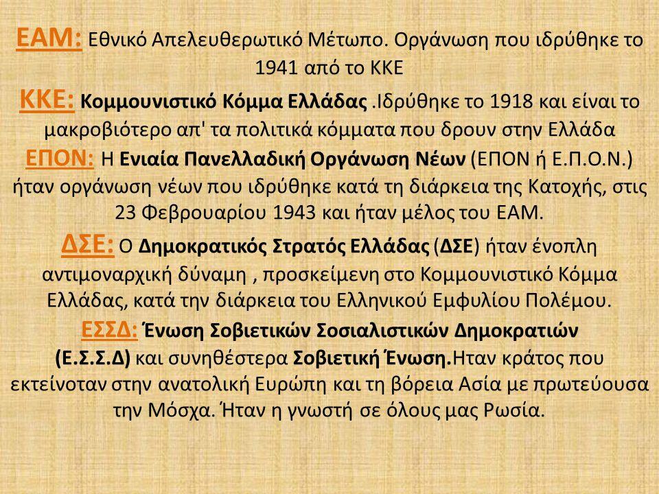 ΕΑΜ: Εθνικό Απελευθερωτικό Μέτωπο.