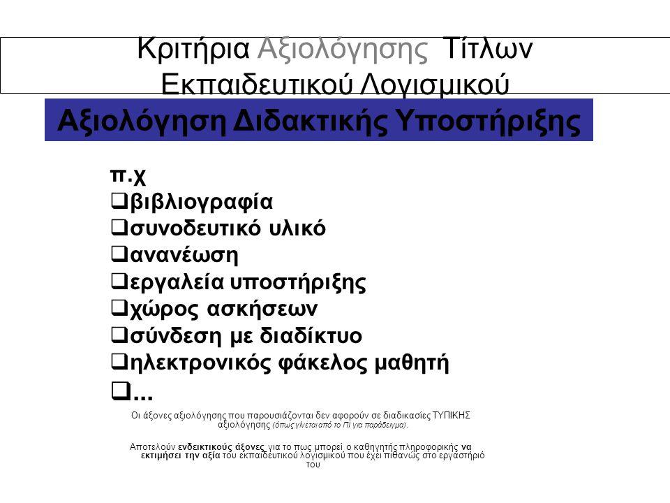 Κριτήρια Αξιολόγησης Τίτλων Εκπαιδευτικού Λογισμικού Οι άξονες αξιολόγησης που παρουσιάζονται δεν αφορούν σε διαδικασίες ΤΥΠΙΚΗΣ αξιολόγησης (όπως γίν