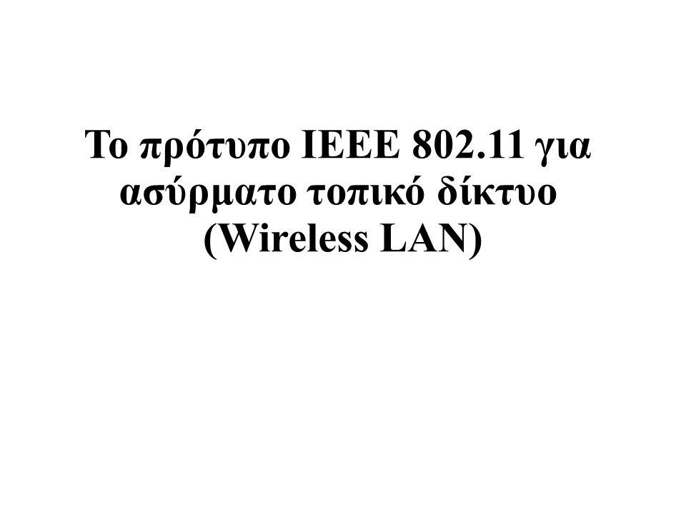 ΙΕΕΕ 802.11 Λογική Ελέγχου Πρόσβασης στο Μέσο Μετάδοσης αναμονή για μετάδοση πλαισίου μέσο ανενεργό; ακόμη ανενεργό; αναμονή IFC ακόμη ανενεργό; μετάδοση πλαισίου αναμονή ως το τέλος της τρέχουσας μετάδοσης μετάδοση πλαισίου εκθετικό backoff όσο το μέσο παραμένει ανενεργό ΟΧΙ ΝΑΙ