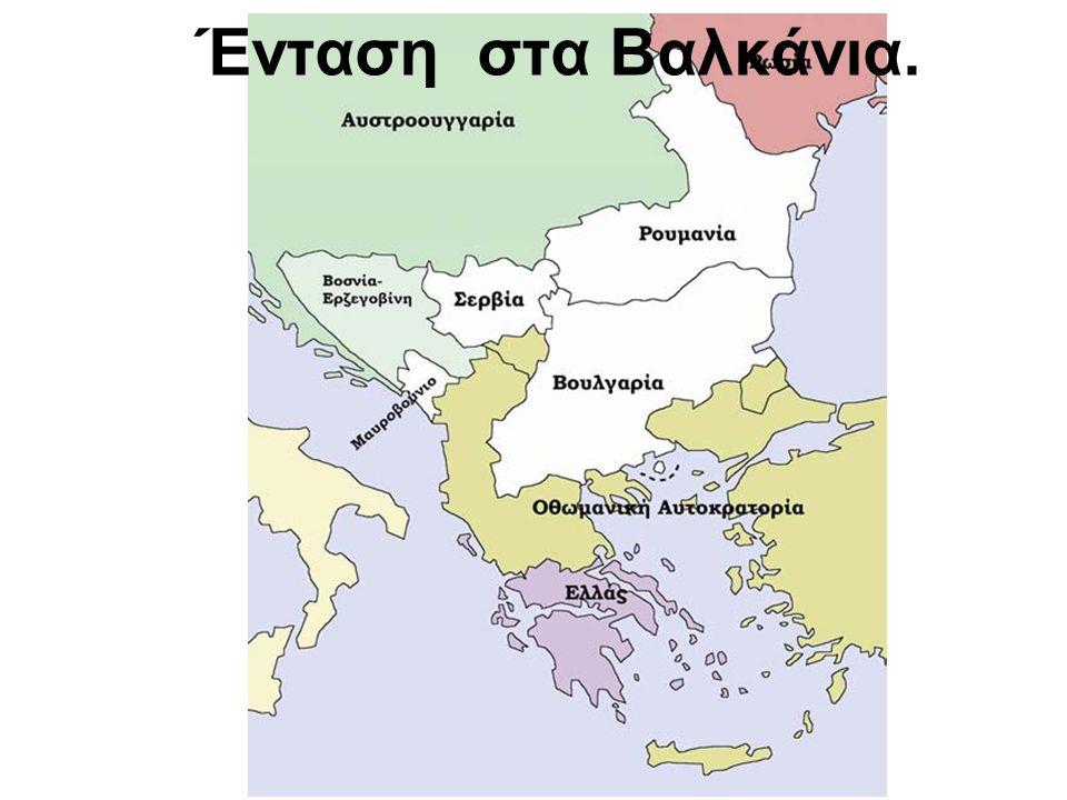 Ποια κατάσταση επικρατούσε στα Βαλκάνια στις αρχές του 19ου αιώνα; Η βαλκανική χερσόνησος ως τις αρχές του 19ου αιώνα ήταν τμήμα της Οθωμανικής αυτοκρατορίας.