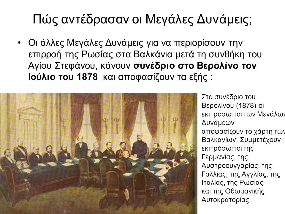 Τι αποφάσισαν στο συνέδριο του Βερολίνου το 1878; Η Σερβία και η Ρουμανία γίνονται ανεξάρτητες.