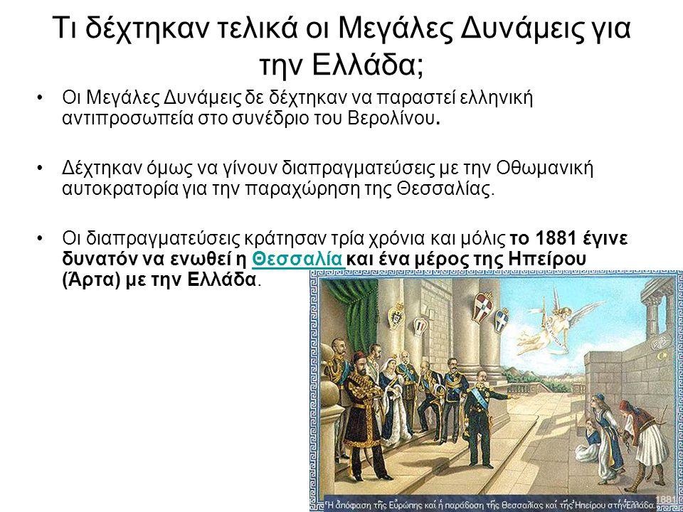 Τι δέχτηκαν τελικά οι Μεγάλες Δυνάμεις για την Ελλάδα; Οι Μεγάλες Δυνάμεις δε δέχτηκαν να παραστεί ελληνική αντιπροσωπεία στο συνέδριο του Βερολίνου.