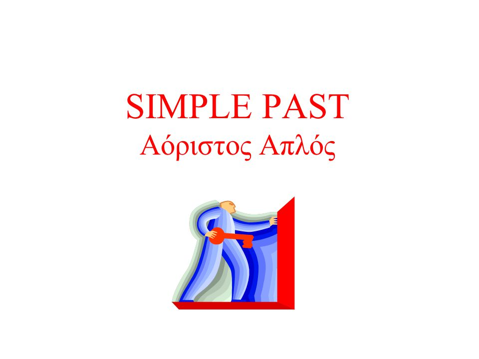 SIMPLE PAST Αόριστος Απλός