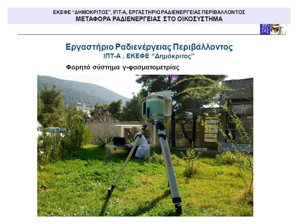 Ελεγχος Ραδιενέργειας Περιβάλλοντος Φουκουσίμα - τιμές ΕΡΠ Ρυθμός εξωτερικής γ-δόσης Δεν ανιχνεύεται αύξηση Μετρητής γ-ακτινοβολίας με ανιχνευτή NaI Ραδιενέργεια αέρα/αερολύματος Ι 131 : 60 - 250 μBq/m3 (1/10000) Δειγματολήπτης υψηλού όγκου για σωματίδια < 2.5 μm (PM 2.5 ) Σύστημα γ-φασματομετρίας με ανιχνευτή Ge (απόδοση 30%) Ραδιενεργός εναπόθεση Δεν ανιχνεύεται αύξηση Δειγματολήπτες 0.075 και 1 m 2 Σύστημα total beta counting Ραδιενέργεια ελληνικών τροφίμων Διεξάγονται μετρήσεις Σύστημα γ-φασματομετρίας με ανιχνευτή Ge (απόδοση 20%) Ραδιενέργεια ιαπωνικών προϊόντων Δεν ανιχνεύεται ΕΚΕΦΕ ΔΗΜΟΚΡΙΤΟΣ , ΙΠΤ-Α, ΕΡΓΑΣΤΗΡΙΟ ΡΑΔΙΕΝΕΡΓΕΙΑΣ ΠΕΡΙΒΑΛΛΟΝΤΟΣ ΜΕΤΑΦΟΡΑ ΡΑΔΙΕΝΕΡΓΕΙΑΣ ΣΤΟ ΟΙΚΟΣΥΣΤΗΜΑ