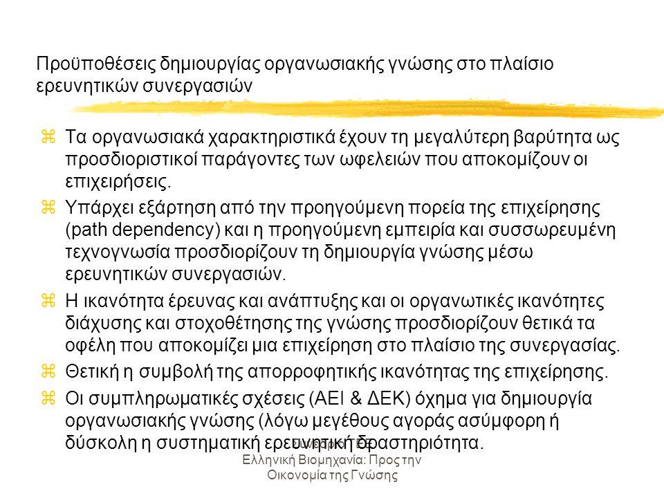Συνέδριο ΤΕΕ Ελληνική Βιομηχανία: Προς την Οικονομία της Γνώσης Γενικά συμπεράσματα zΑνάπτυξη κρίσιμης μάζας πόρων και ικανοτήτων και ερευνητικής υποδομής για τη στήριξη της καινοτομικής δυναμικής.
