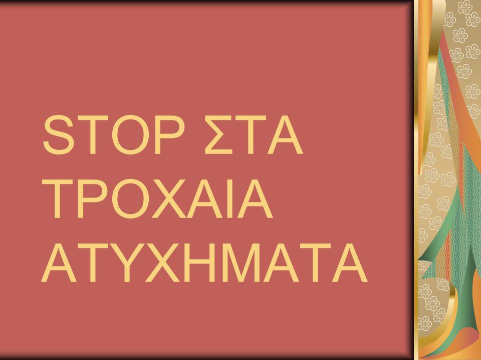 STOP ΣΤΑ ΤΡΟΧΑΙΑ ΑΤΥΧΗΜΑΤΑ