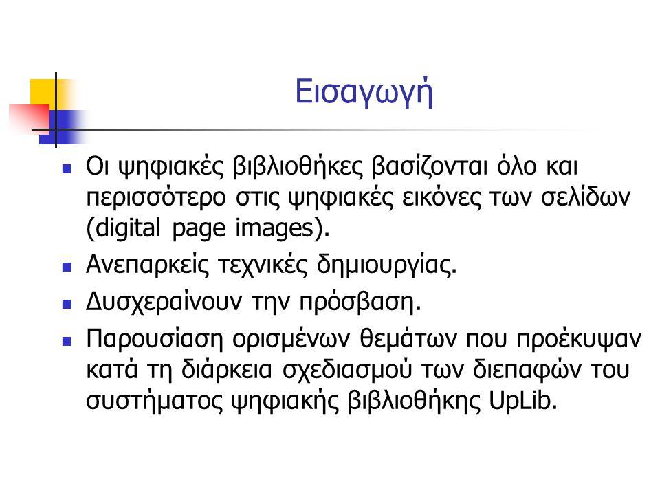 Εικόνες των σελίδων (Page Images) Πρωταρχική μορφή παρουσίασης των τεκμηρίων από το υποσύστημα ανάγνωσης.