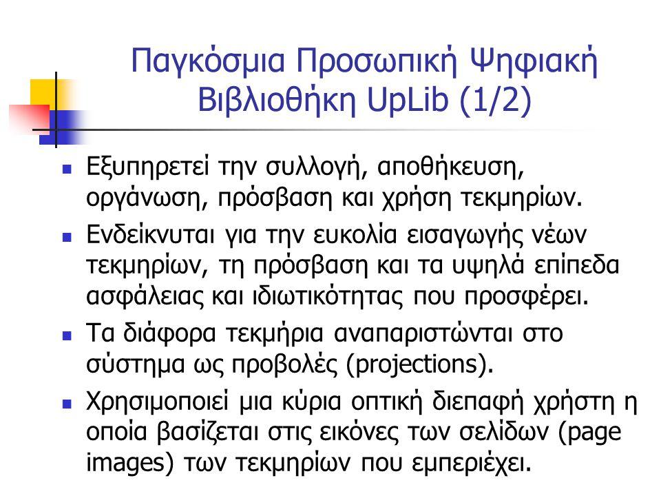 Παγκόσμια Προσωπική Ψηφιακή Βιβλιοθήκη UpLib (2/2) Το σύστημα είναι ιδιαίτερα επεκτάσιμο.